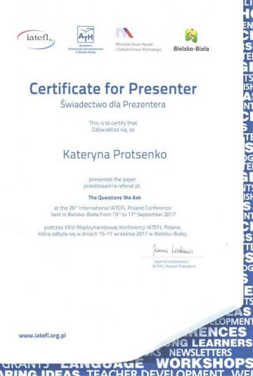 Катерина Проценко